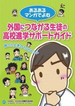 Support_book_2014e1396241484281