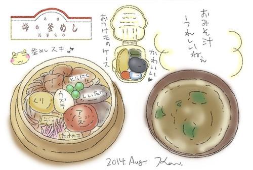雑記帳09
