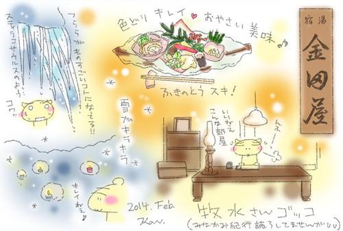 雑記帳11