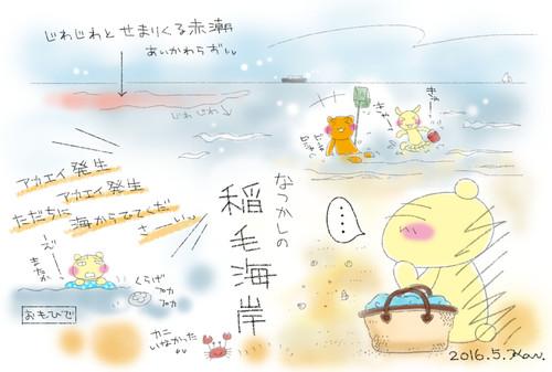 雑記帳23